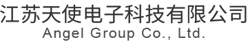 江苏天使电子科技有限公司